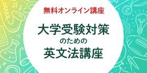 大学受験対策のための英文法体験講座